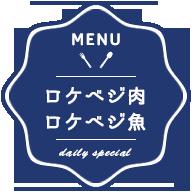 ロケベジ肉 ロケベジ魚