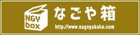 名古屋のエンターテイメントサイト なごや箱
